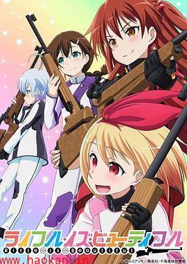 美妙的步枪/美妙射击部