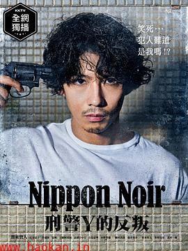 日本Noir-刑事Y的叛乱-/刑警Y的叛乱