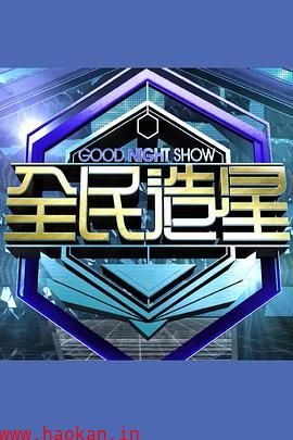 Good Night Show 全民造星第二季