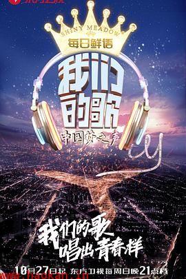 我们的歌/中国梦之声·我们的歌