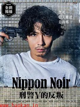 日本Noir-刑事Y的叛乱