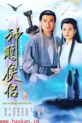 神雕侠侣1995版国语