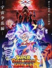超龙珠英雄-宇宙争乱篇