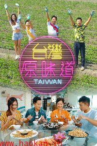 台湾原味道