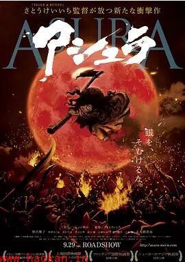 阿修罗2012