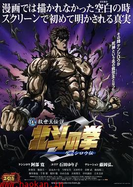 真救世主传说 北斗神拳 健次郎传