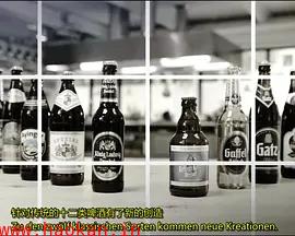 我们的啤酒有多棒