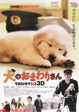 小狗的巡警先生