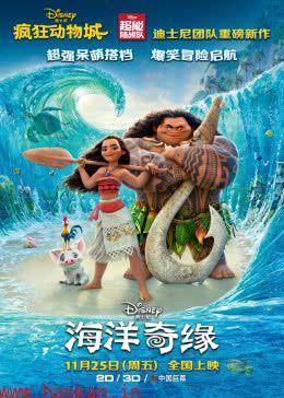 海洋奇缘(普通话版)