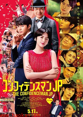 信用欺诈师JP-浪漫篇