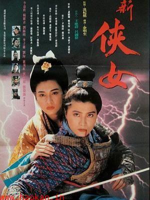 独孤九剑1993