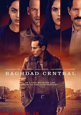 巴格达总局第一季