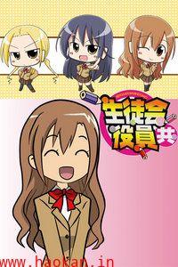 妄想学生会 OVA 第一期