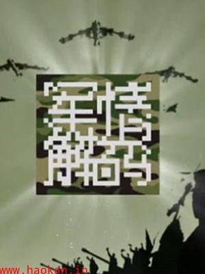 军情解码 2012年