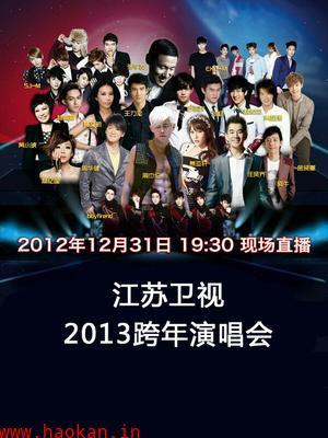 江苏卫视2013跨年演唱会 2012年