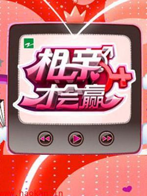 相亲才会赢 2012年