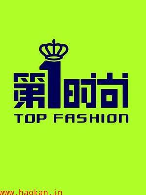 第一时尚 2012年