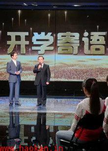北京电视台《开学第一课》 2012年