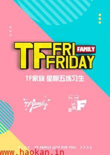 TF家族 星期五练习生 2018年