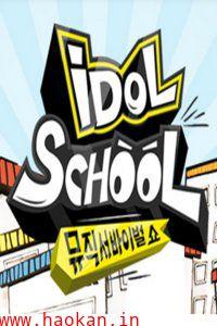 IDOL SCHOOL 2014