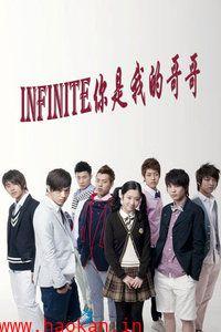 Infinite你是我的哥哥 2010