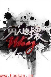 男人坏坏Why 2007