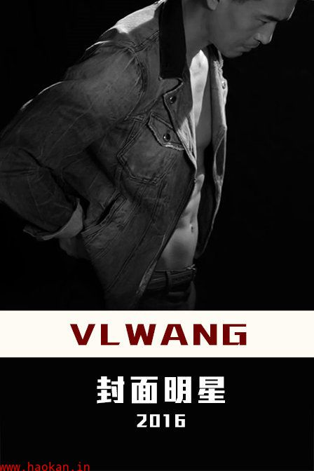 VLWANG封面明星 第一季