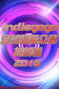 Indiegogo全球智能众筹抢鲜看 2015