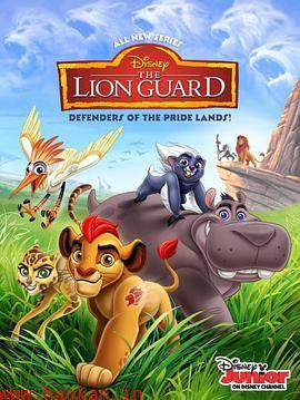 狮子护卫队第二季