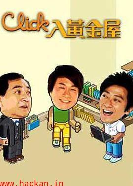 Click入黄金屋(国语)
