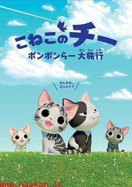 甜甜私房猫第四季
