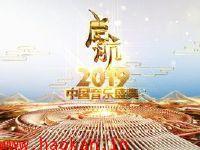 启航2019中国音乐盛典