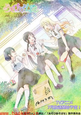 来玩游戏吧/游戏3人娘OVA