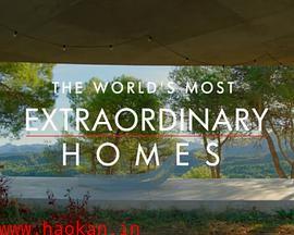 世界上最非凡的住宅第二季