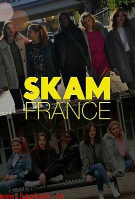 羞耻(法国版)第一季