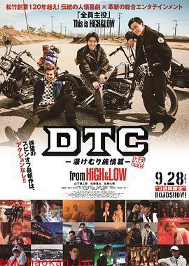 DTC-温泉纯情篇-from HiGH&LOW