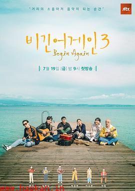 再次出发3/JTBC Begin Again3