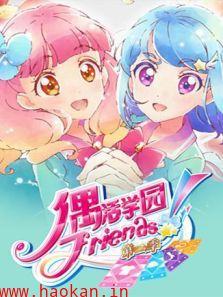 偶活学园(偶像活动)Friends  普通话版 第2季
