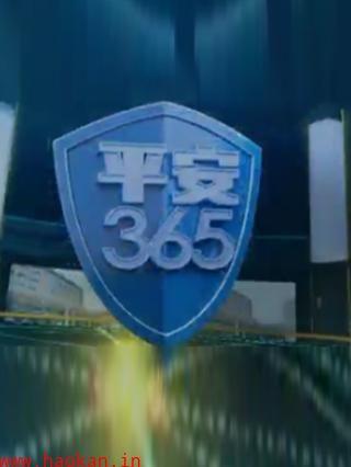 平安365(杭州影视)