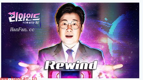 Rewind – 穿越时空的游戏